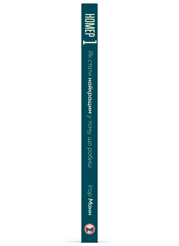 Комплект із двох книжок: «Номер 1» і «Маркетинг без бюджету»
