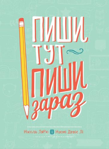 Пиши тут, пиши зараз