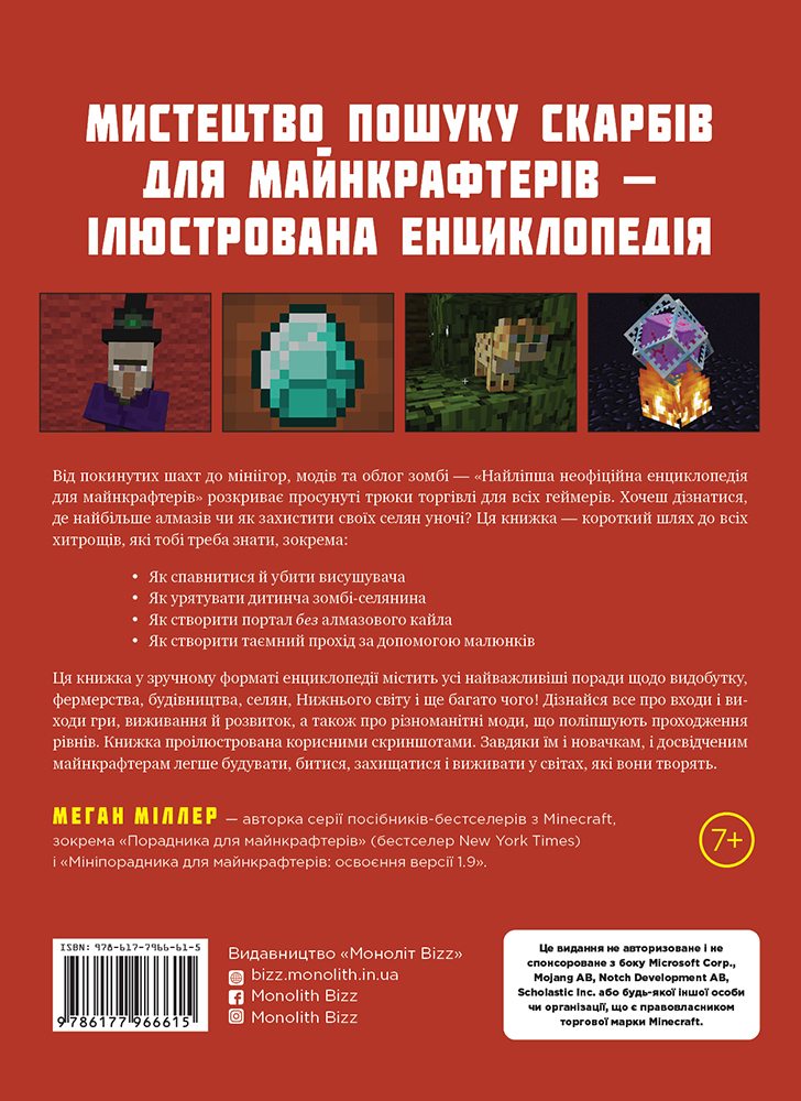 Самая лучшая неофициальная энциклопедия для майнкрафтеров
