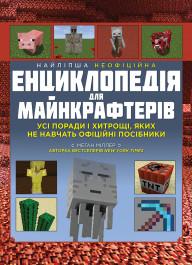 Найліпша неофіційна енциклопедія для майнкрафтерів
