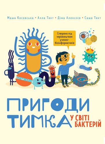 Приключения Тима в мире бактерий