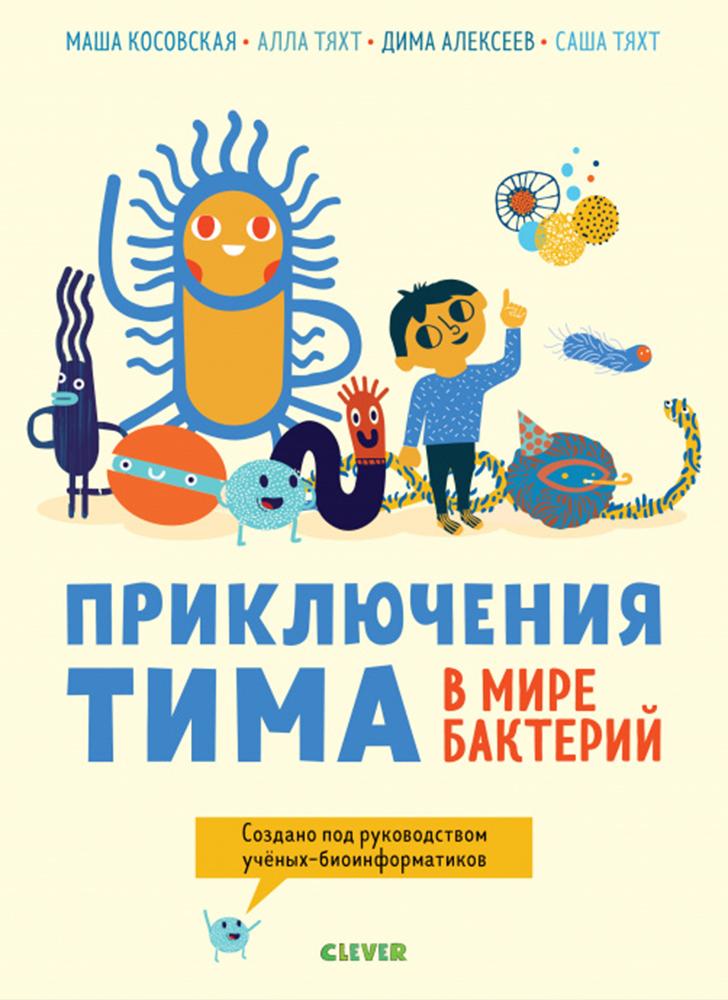Пригоди Тимка у світі бактерій