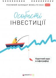 Розумний настінний календар на 2022 рік «Особисті інвестиції» (українською мовою)