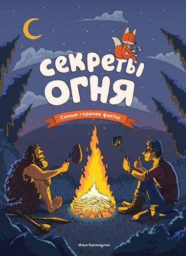 Секрети вогню (російською мовою)
