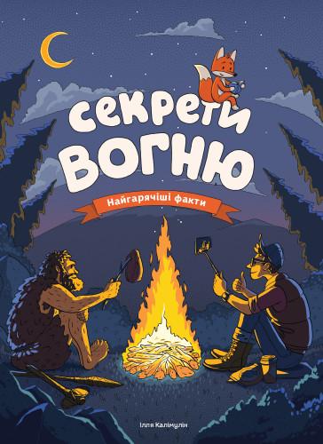 Секрети вогню (українською мовою)