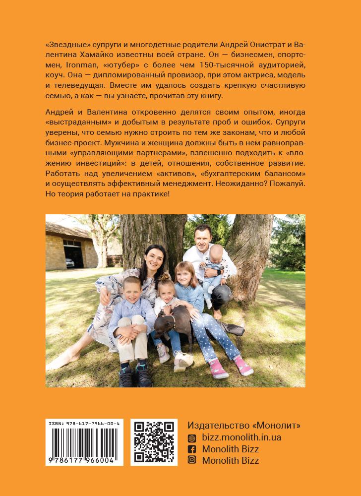 Сім'я: бізнес-проєкт ХХІ століття (російською мовою)