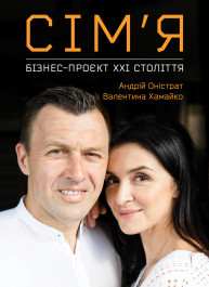 Семья: бизнес-проект ХХІ века (на украинском языке)