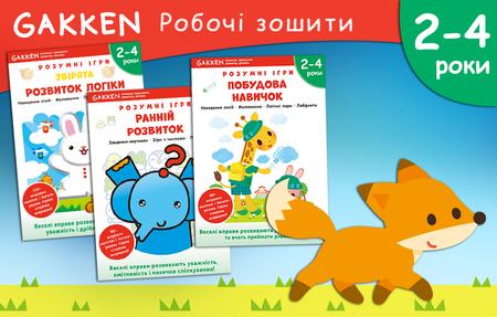 Серія «Gakken. Розумні ігри» для дітей 2–4 років