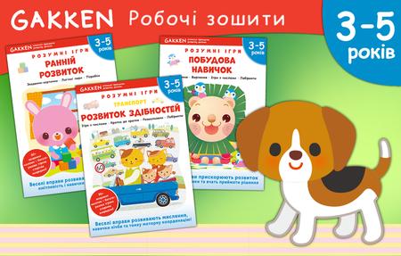 Серія «Gakken. Розумні ігри» для дітей 3–5 років