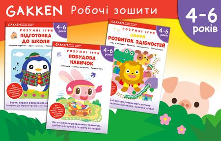 Серія «Gakken. Розумні ігри» для дітей 4–6 років
