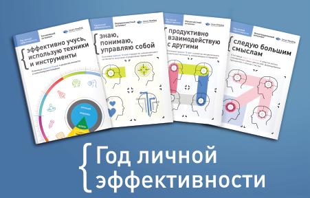 Серия «Год личной эффективности» (на русском языке)