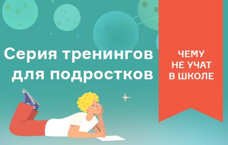Серія тренінгів «Чого не вчать у школі» (російською мовою)