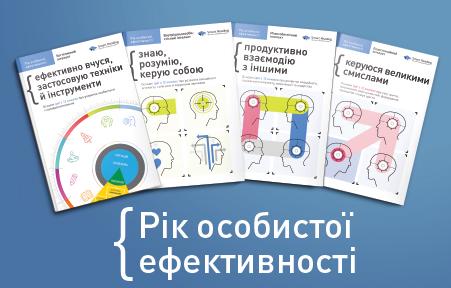 Серия «Год личной эффективности» (на украинском языке)
