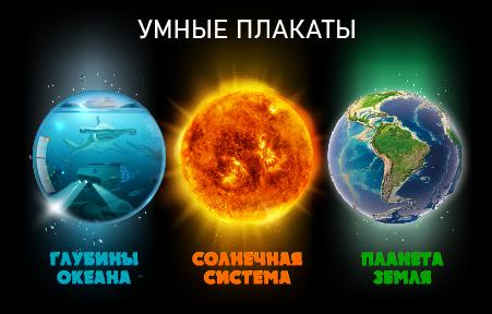 Серия умных плакатов «Мир вокруг» (на русском языке)