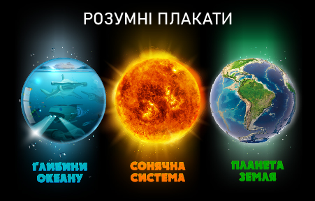 Серия умных плакатов «Мир вокруг» (на украинском языке)