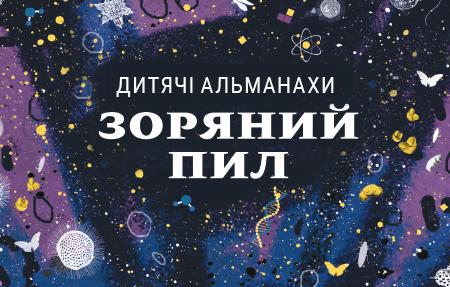Серия детских альманахов «Звездная пыль» (на украинском языке)