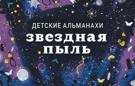 Серия детских альманахов «Звездная пыль» (на русском языке)