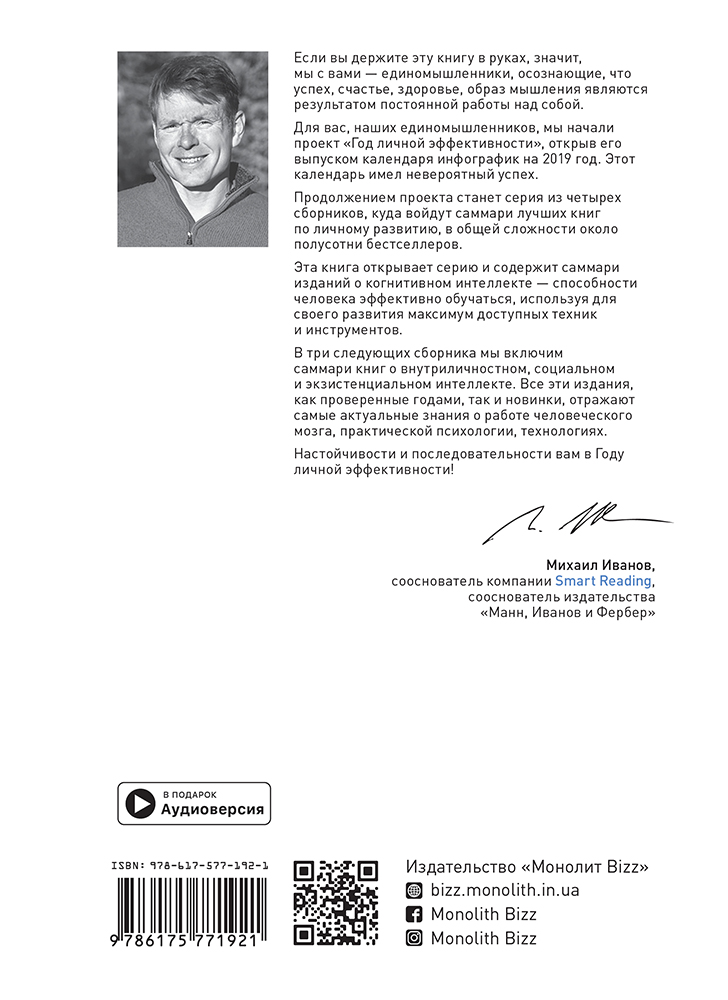 Рік особистої ефективності: Когнітивний інтелект. Збірник №1 (російською мовою)+ аудіокнижка