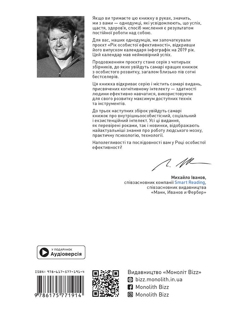 Год личной эффективности: Когнитивный интеллект. Сборник №1 (на украинском языке)