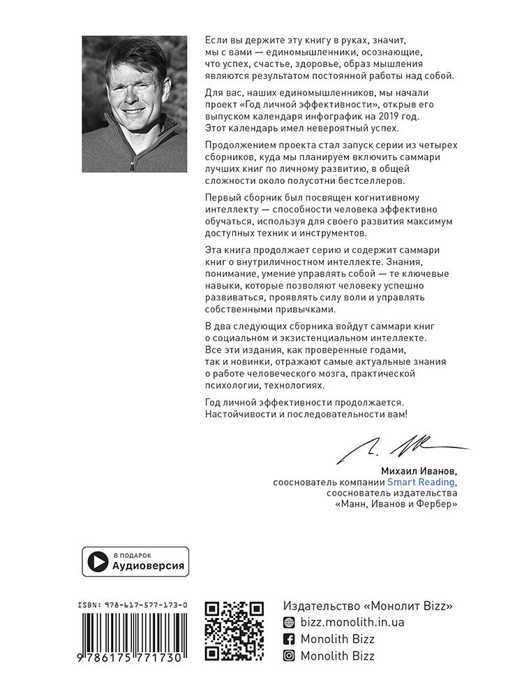 Рік особистої ефективності: Внутрішньоособистісний інтелект. Збірник №2 (російською мовою)+ аудіокнижка
