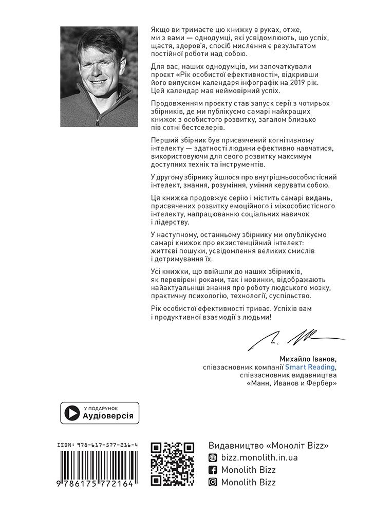 Год личной эффективности: Межличностный интеллект. Сборник №3 (на украинском языке)+ аудиокнига