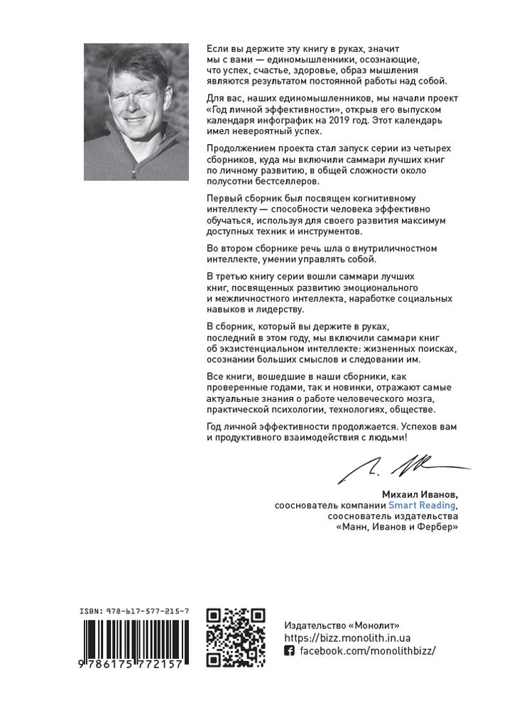 Рік особистої ефективності: Екзистенційний інтелект. Збірник №4 (російською мовою)