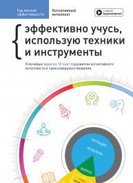 Год личной эффективности: Когнитивный интеллект. Сборник №1 (на русском языке)+ аудиокнига