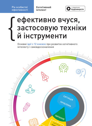 Год личной эффективности: Когнитивный интеллект. Сборник №1 (на украинском языке)+ аудиокнига