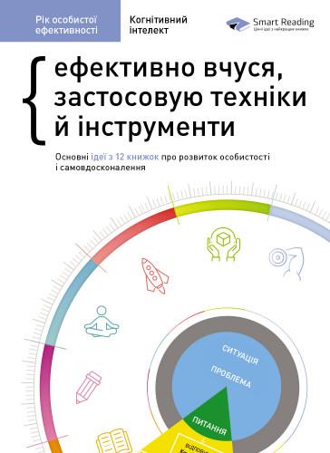 Рік особистої ефективності: Когнітивний інтелект. Збірник №1 (українською мовою)