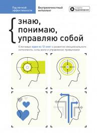 Год личной эффективности: Внутриличностный интеллект. Сборник №2 (на русском языке)+ аудиокнига