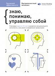 Год личной эффективности: Внутриличностный интеллект. Сборник №2 (на русском языке)