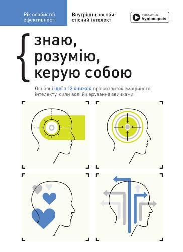 Год личной эффективности: Внутриличностный интеллект. Сборник №2 (на украинском языке)+ аудиокнига