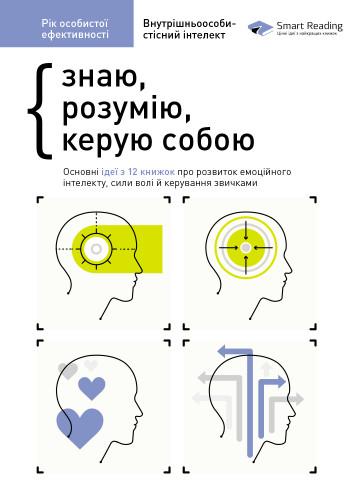 Год личной эффективности: Внутриличностный интеллект. Сборник №2 (на украинском языке)