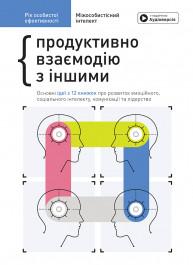 Рік особистої ефективності: Міжособистісний інтелект. Збірник №3 (українською мовою)+ аудіокнижка