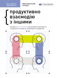 Рік особистої ефективності: Міжособистісний інтелект. Збірник №3 (українською мовою)