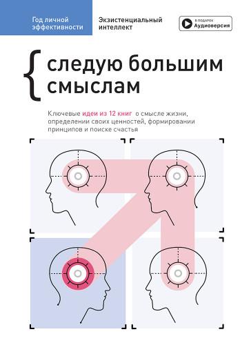Год личной эффективности: Экзистенциальный интеллект. Сборник №4 (на русском языке)+ аудиокнига