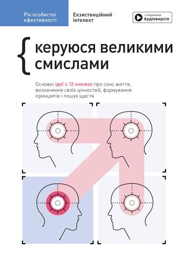 Год личной эффективности: Экзистенциальный интеллект. Сборник №4 (на украинском языке)+ аудиокнига