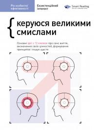 Год личной эффективности: Экзистенциальный интеллект. Сборник №4 (на украинском языке)