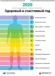Умный настенный календарь на 2020 год «Здоровый и счастливый год» (на русском языке)