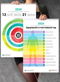 Комплект из двух умных настенных календарей на 2020 год «12 soft skills 21 века» и «Здоровый и счастливый год»