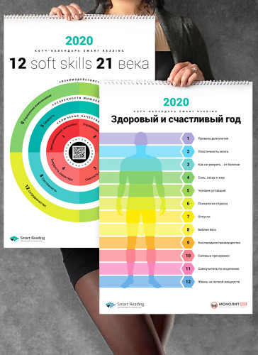 Комплект із двох розумних настінних календарів на 2020 рік «12 soft skills 21 століття» і «Здоровий і щасливий рік»