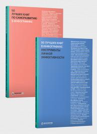 Комплект із двох збірників в інфографіці: «50 найкращих книжок із саморозвитку» і «50 найкращих книжок з особистої ефективності» (російською мовою)