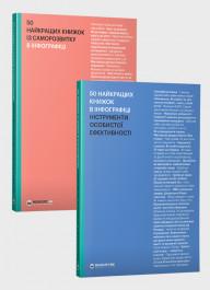 Комплект із двох збірників в інфографіці: «50 найкращих книжок із саморозвитку» і «50 найкращих книжок з особистої ефективності» (українською мовою)