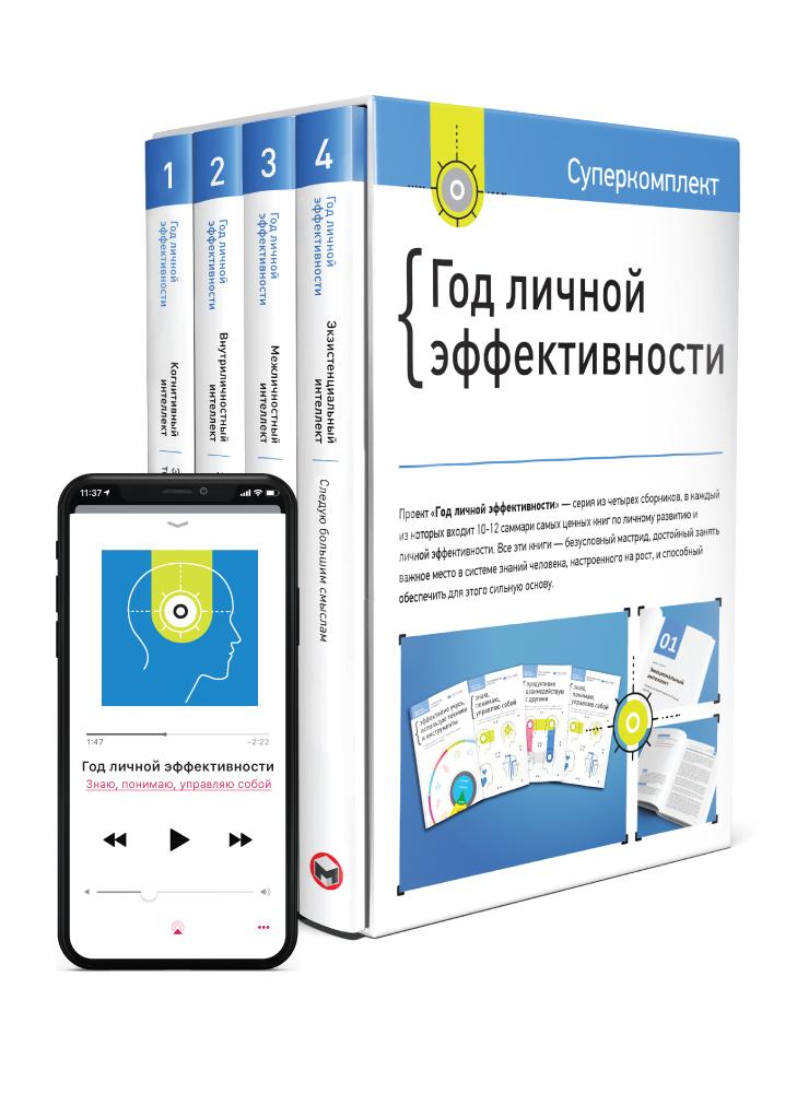 Комплект «Рік особистої ефективності» (російською мовою)