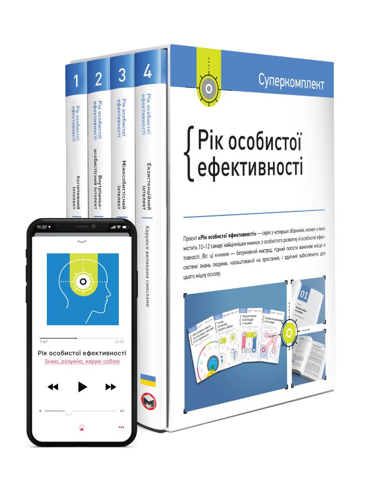 Комплект «Рік особистої ефективності» (українською мовою)