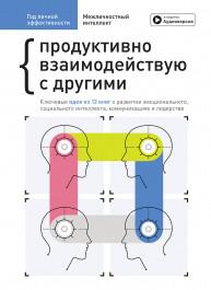 Год личной эффективности: Межличностный интеллект. Сборник №3 (на русском языке)+ аудиокнига
