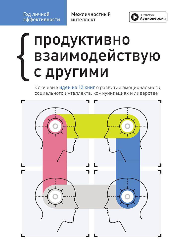 Рік особистої ефективності: Міжособистісний інтелект. Збірник №3 (російською мовою)+ аудіокнижка