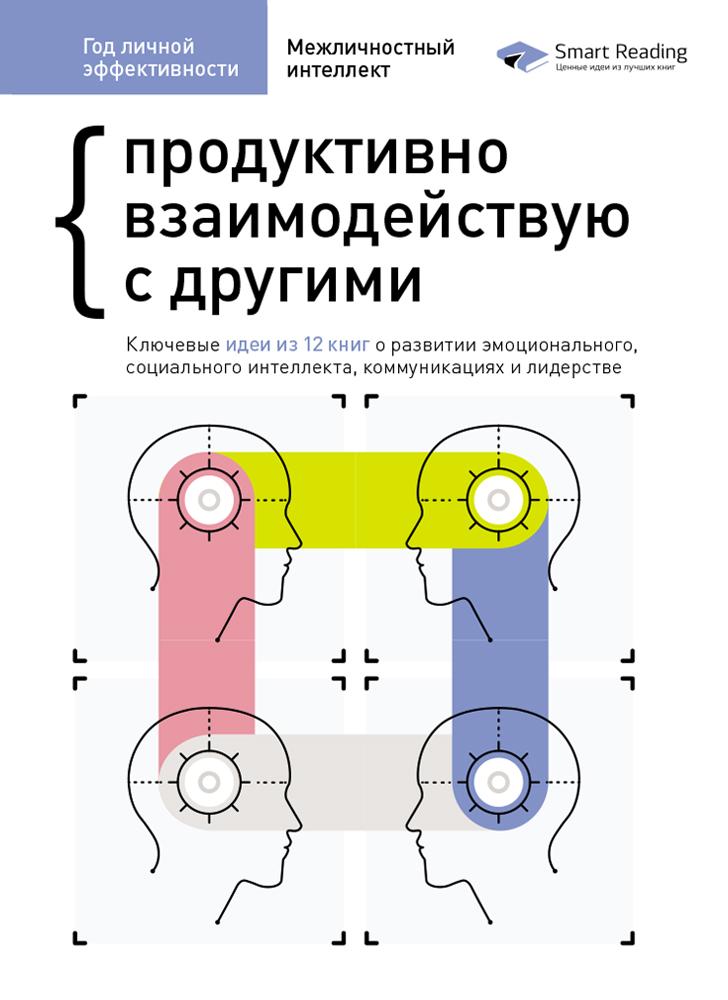 Год личной эффективности: Межличностный интеллект. Сборник №3 (на русском языке)