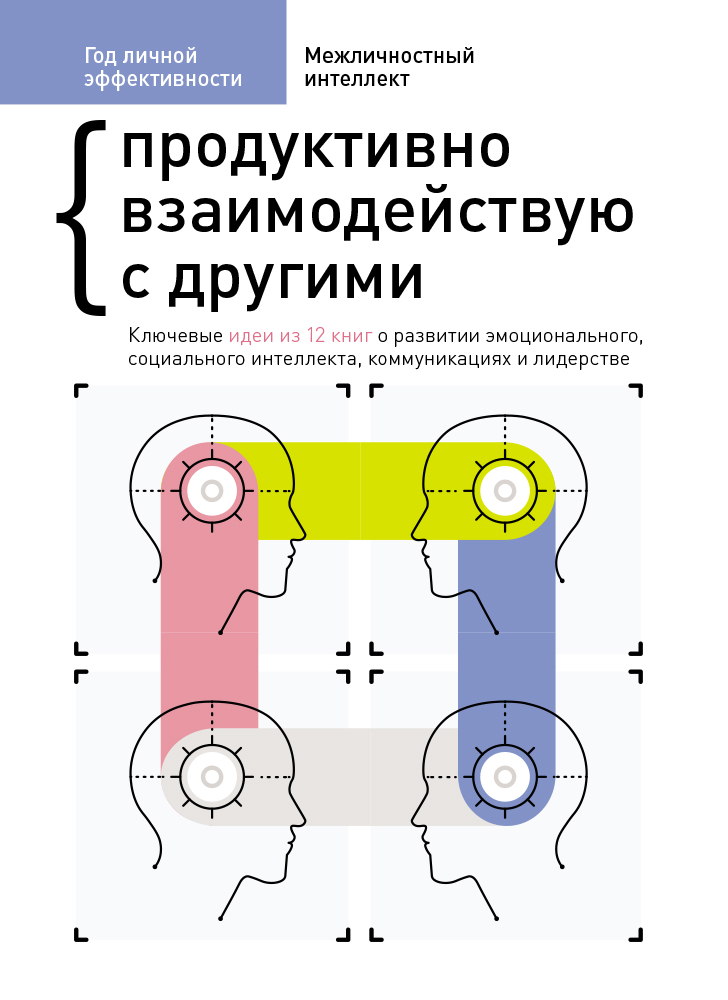 Рік особистої ефективності: Міжособистісний інтелект. Збірник №3 (російською мовою)