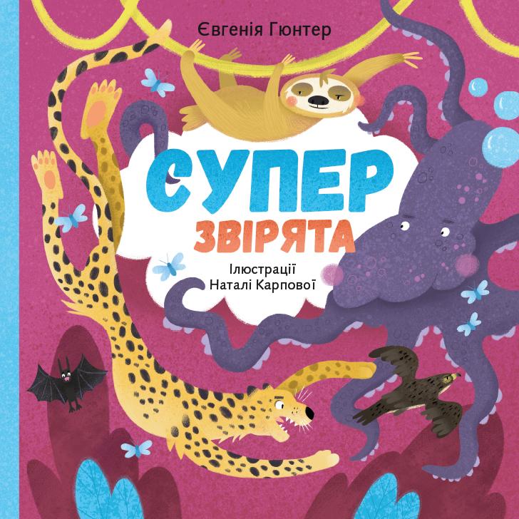 Суперзверята (на украинском языке)